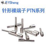 供应PTN系列连带冷压端子连续冷压端子针形连带冷压端子