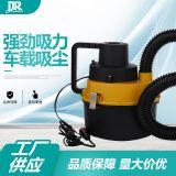 厂家供应车载吸尘器 便携式干湿两用吸尘器 手持式吸尘器