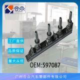 厂家直销适用于标致东风风行景逸S50雪铁龙点火线圈高压包 597087