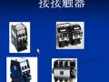电器元件: 接触器 (222播放)
