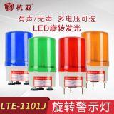 LTE-1101J旋转式警示灯LED警报灯声光报警器岗亭闪烁灯220V24V12V
