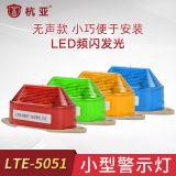 报警灯LTE-5051 防水警示灯 LED警报灯、电子围栏专用