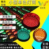 实力工厂多种型号 定制LED小型红绿灯灯筒 教学红绿灯设备信号灯