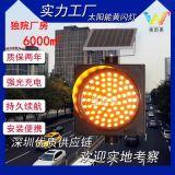 深圳源头工厂 300MM太阳能黄闪灯 LED路障灯高速防雾灯黄闪警示灯