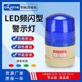 钧拓警灯LTD-5088干电池警示灯 磁吸式led频闪灯 led吸顶式警示灯