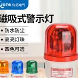 声光报警灯LTD-1101J旋转LED警示灯12v24v220v磁吸车载式警报灯