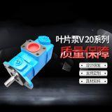 按需定制 叶片泵V20系列 中高压叶片泵