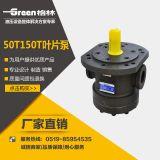 油研定量泵 150T-75-FR / 150T-75 油泵/液压叶片泵