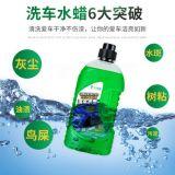 跃能YN8216高泡洗车泡沫/洗车水蜡 批发4S汽车养护用品汽车清洗剂