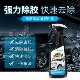 跃能汽车虫胶去除剂清洗剂清洁剂树脂虫尸油膜顽固胶印清洗去除