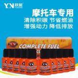 YN 跃能 多功效 摩托车专用燃油添加剂 汽油添加剂 养护剂 10瓶