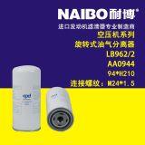 LB962/2+AA0944 94*H210(M24*1.5) 空压机系列油气分离器
