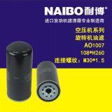 AO1007 108*H260(M30*1.5) 空压机系列 旋装液压滤