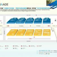 广州国际汽车用品·零配件及售后服务展览会即将开幕