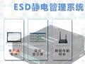 工厂ESD防静电监控看板系统 (229播放)
