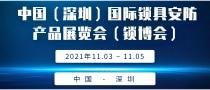 中国(深圳)国际锁具安防产品展览会(锁博会)