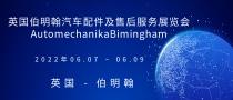 英国伯明翰汽车配件及售后服务展览会AutomechanikaBimingham