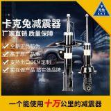 汽车配件北京现代IX35/起亚智跑K5/第八代索纳塔前后汽车减震器