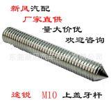 适用于大众途锐速腾汽车减避震器前上盖牙杆空气悬挂M10螺杆螺丝