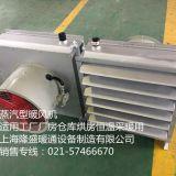 供应厂房仓库烘房恒温采暖用蒸汽型暖风机,空气加热器,蒸汽散热器