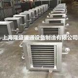 【厂家定做】供应蒸汽加热器,翅片式换热器,空气散热器,热交换器