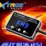 星锋行TS汽车电子油门加速器汽车改装动力升级外挂OEM定制代理