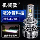 汽车LED大灯液冷导热管大功率led车灯H7H4超亮聚光12v24v厂家批发