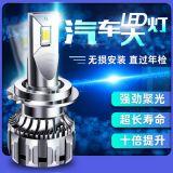 批发超亮汽车LED大灯聚光led车灯大功率H1h7h4白光/黄光4300k厂家