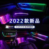 高维尔汽车氛围灯13代动态隐藏式亚克力免穿线64色210模式APP控制