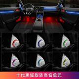 高维尔适用于十代思域高音喇叭音响氛围灯64色变换车内改装气氛灯